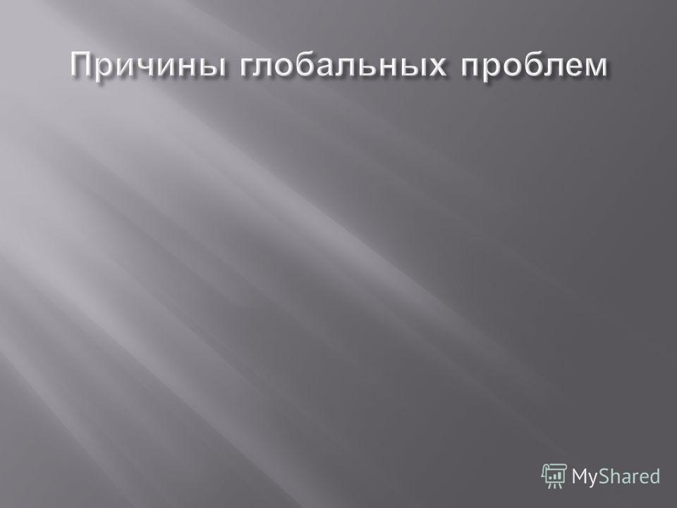 Русский ученый Вернадский в 1944 году высказал мысль о том, что деятельность человека приобретает масштабы, сопоставимые с мощью природных сил. Это позволило ему поставить вопрос о перестройке биосферы в ноосферу (сферу деятельности разума).