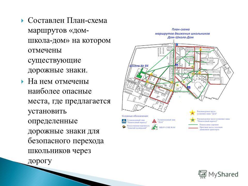 Составлен План-схема маршрутов «дом- школа-дом» на котором отмечены существующие дорожные знаки. На нем отмечены наиболее опасные места, где предлагается установить определенные дорожные знаки для безопасного перехода школьников через дорогу