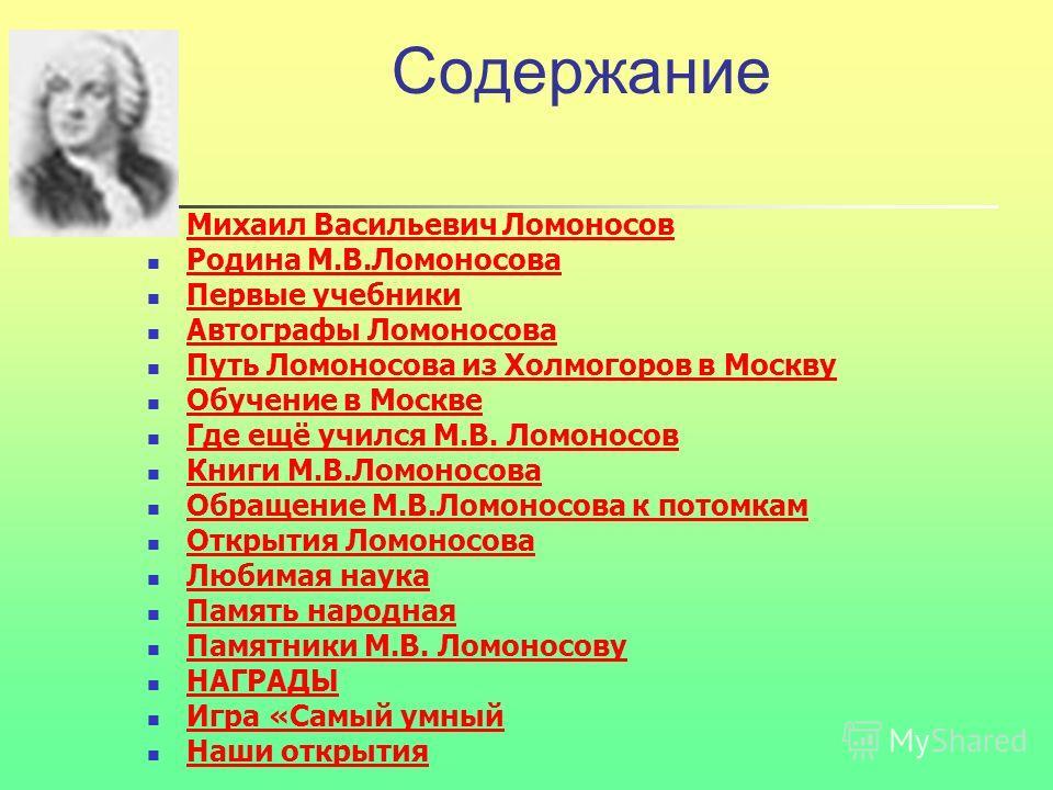 Содержание михаил васильевич