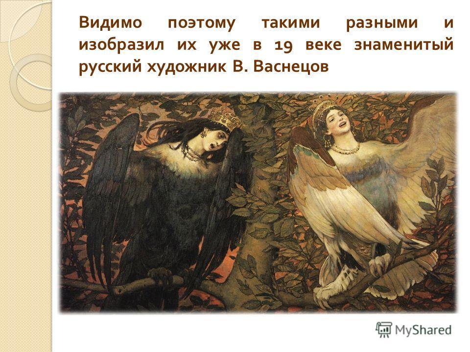 Видимо поэтому такими разными и изобразил их уже в 19 веке знаменитый русский художник В. Васнецов