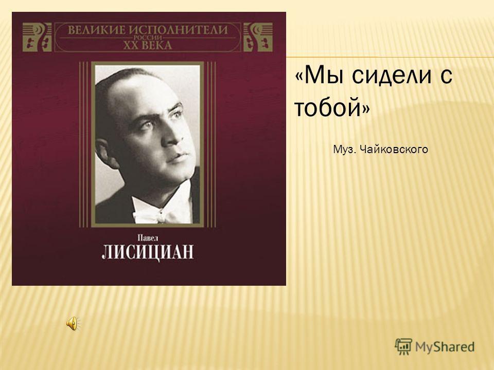 «Мы сидели с тобой» Муз. Чайковского