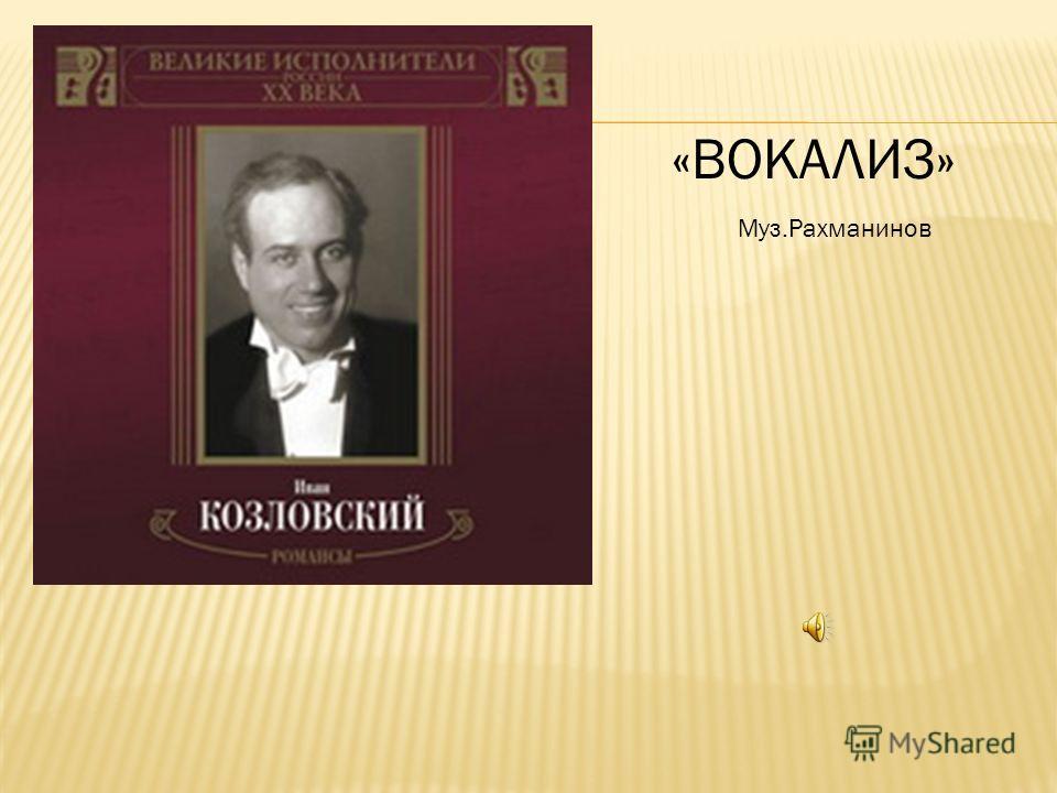 «ВОКАЛИЗ» Муз.Рахманинов