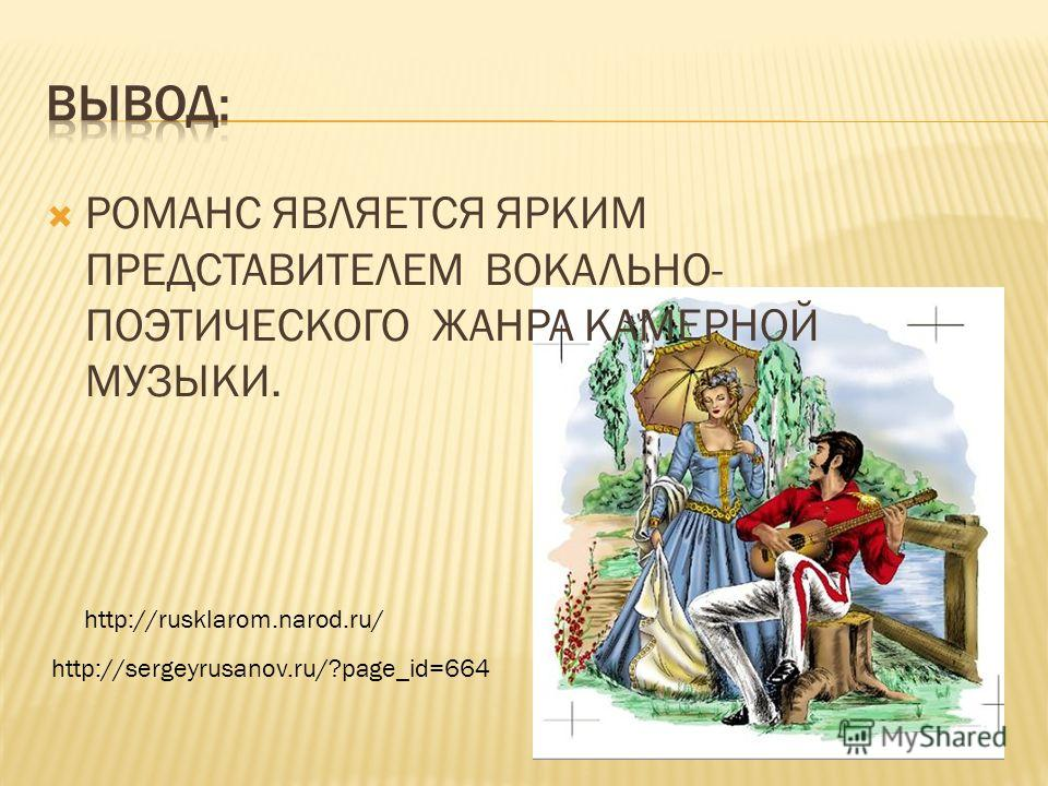 РОМАНС ЯВЛЯЕТСЯ ЯРКИМ ПРЕДСТАВИТЕЛЕМ ВОКАЛЬНО- ПОЭТИЧЕСКОГО ЖАНРА КАМЕРНОЙ МУЗЫКИ. http://rusklarom.narod.ru/ http://sergeyrusanov.ru/?page_id=664