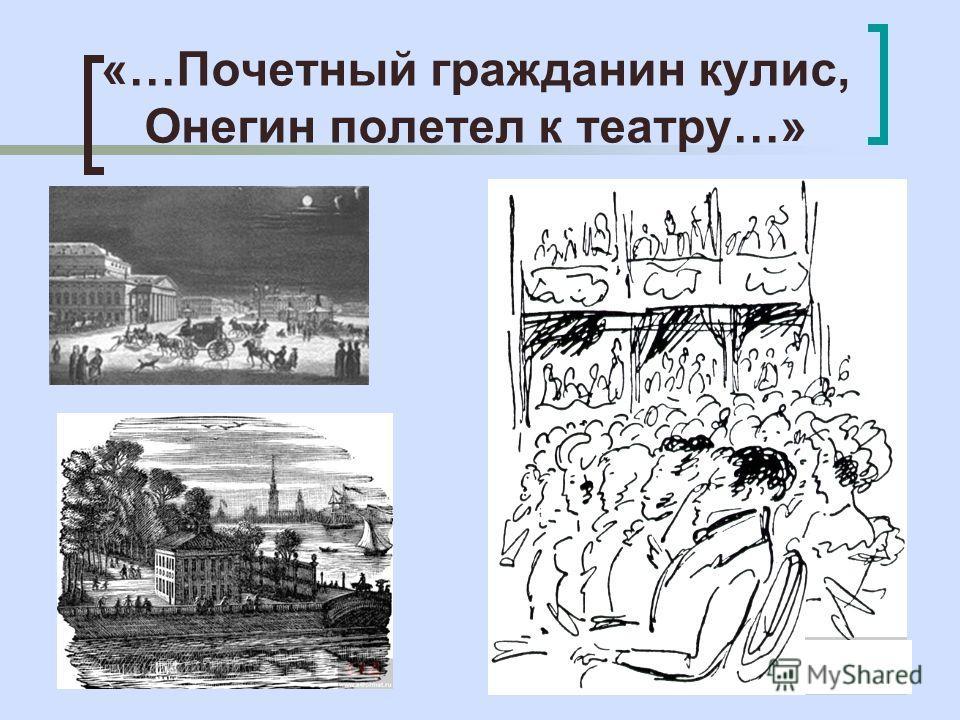 «…Почетный гражданин кулис, Онегин полетел к театру…»