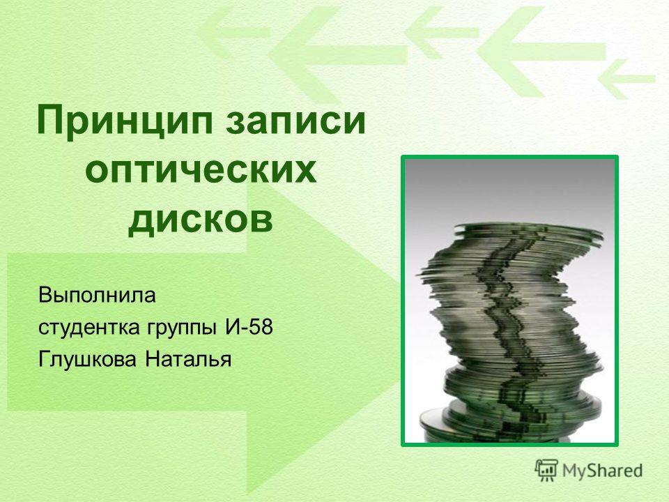 Принцип записи оптических дисков Выполнила студентка группы И-58 Глушкова Наталья
