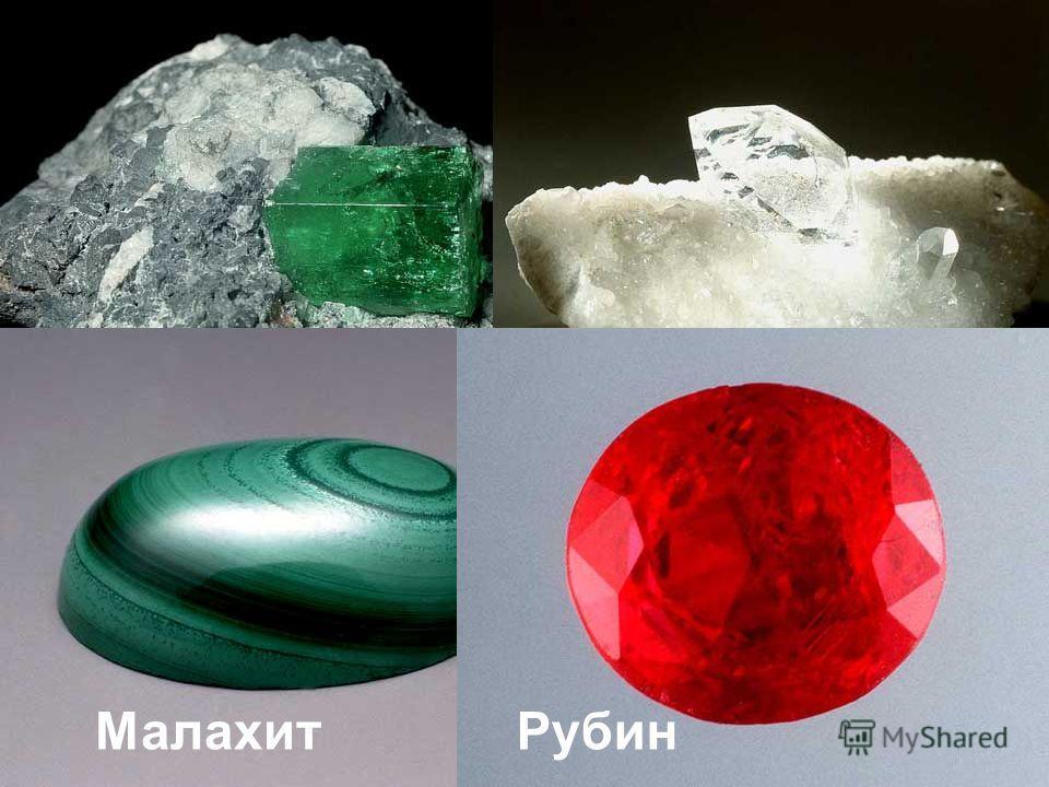 Минеральные ресурсы России Полезные ископаемые России. Меры по улучшению их использования