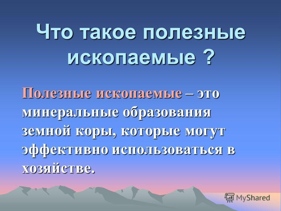 Презентация на тему Минеральные ресурсы России Полезные  4 План изучения темы Что такое полезные ископаемые