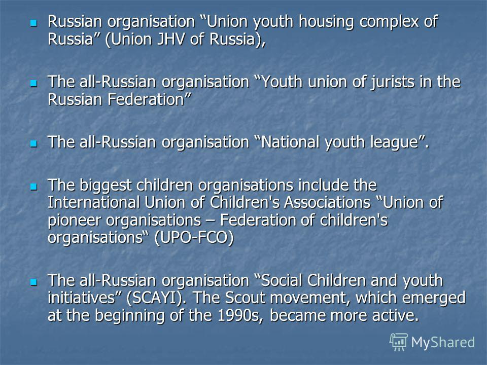 Russian organisation Union youth housing complex of Russia (Union JHV of Russia), Russian organisation Union youth housing complex of Russia (Union JHV of Russia), The all-Russian organisation Youth union of jurists in the Russian Federation The all-