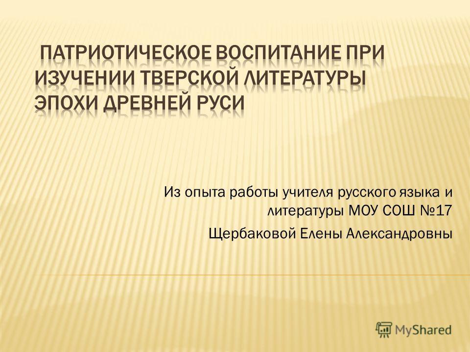 Из опыта работы учителя русского языка и литературы МОУ СОШ 17 Щербаковой Елены Александровны