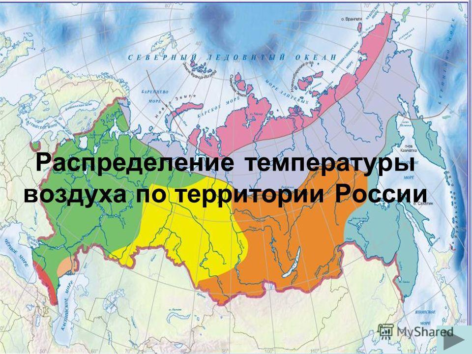 Распределение температуры воздуха по территории России