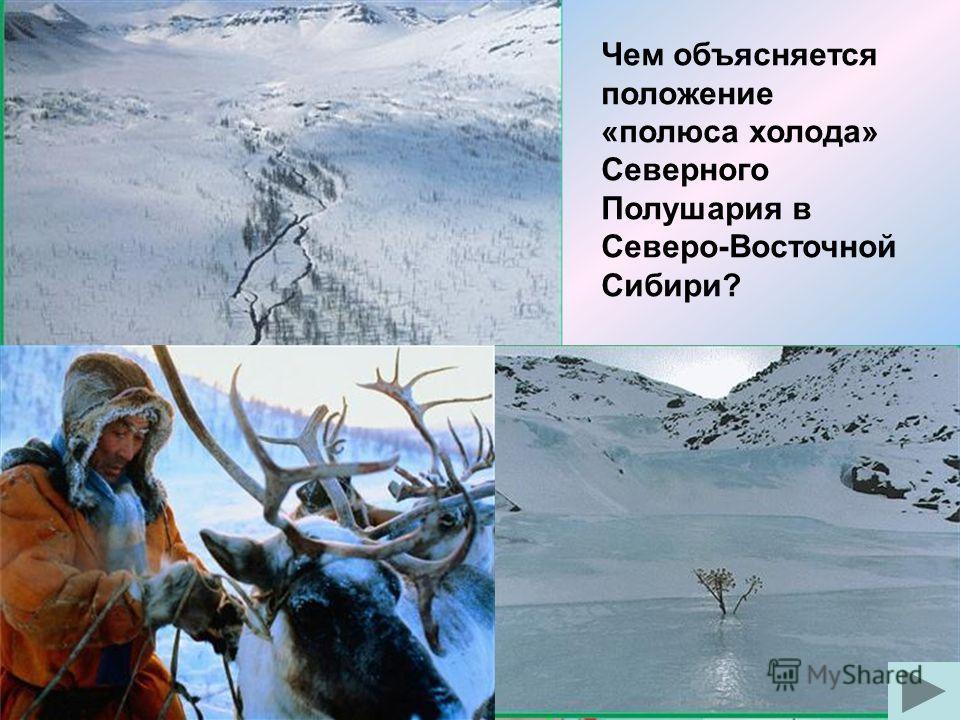 Чем объясняется положение «полюса холода» Северного Полушария в Северо-Восточной Сибири?