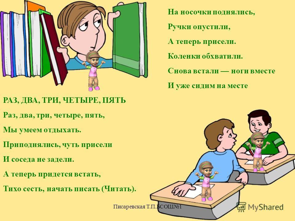 Писаревская Т.П.БСОШ1 Музыкальные физминутки