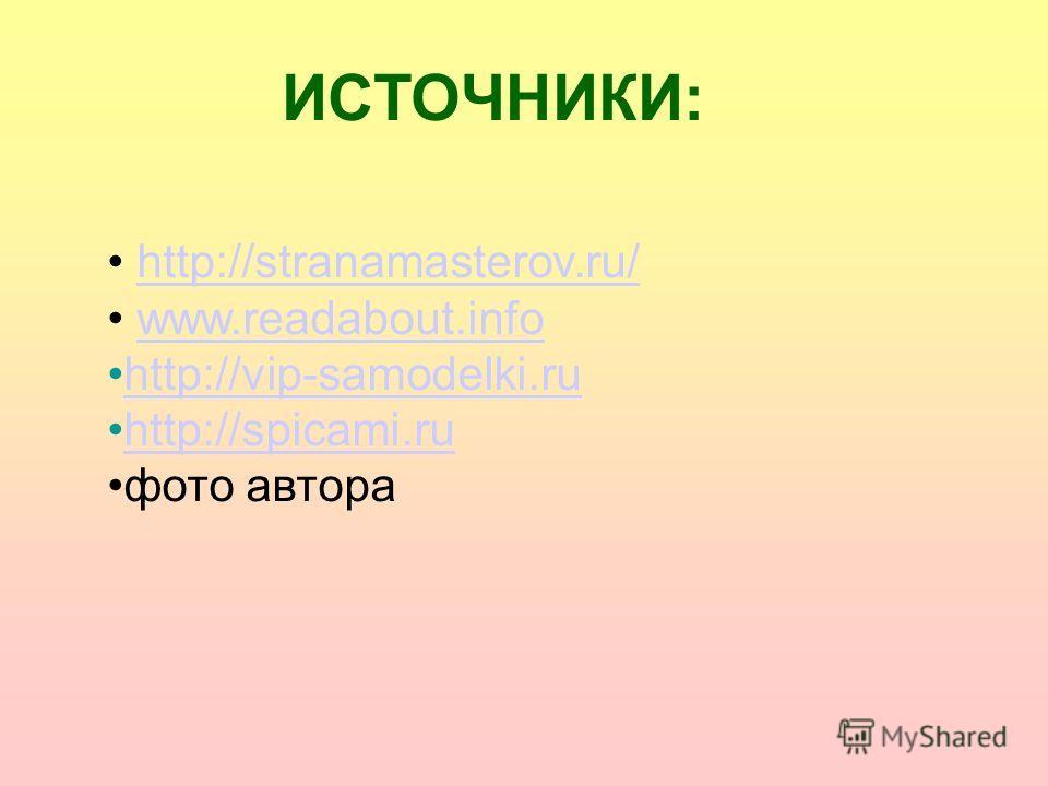 ИСТОЧНИКИ: http://stranamasterov.ru/ www.readabout.info http://vip-samodelki.ru http://spicami.ru фото автора