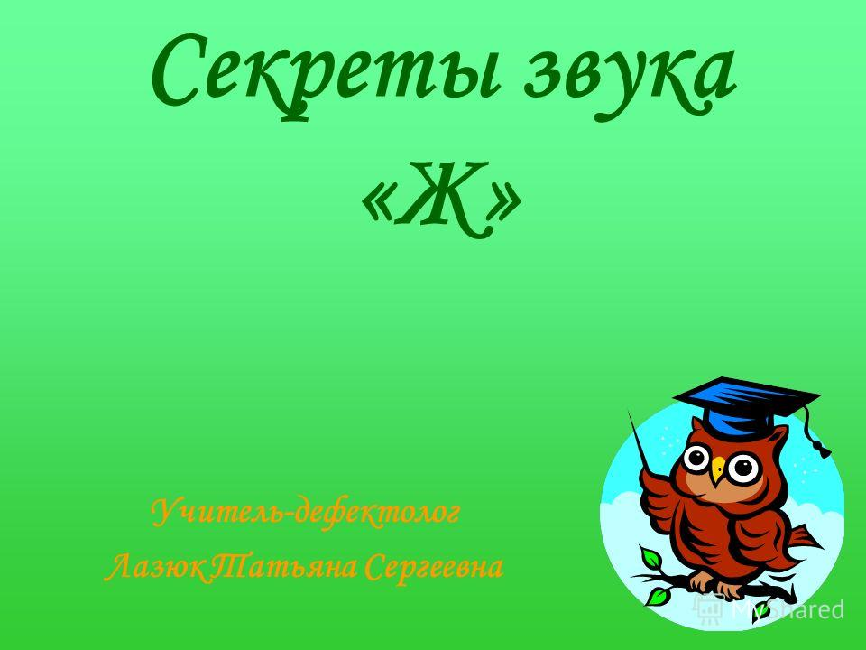 Секреты звука «Ж» Учитель-дефектолог Лазюк Татьяна Сергеевна