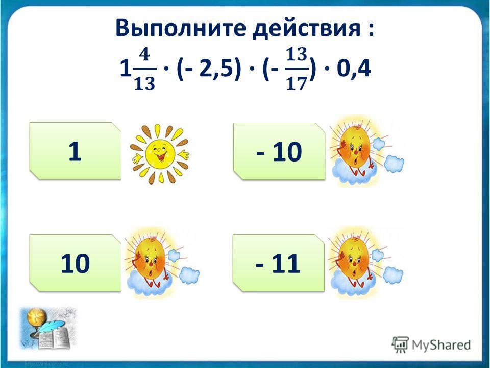 1 1 10 - 10 - 11