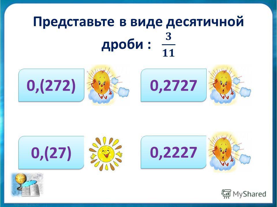 0,(272) 0,(27) 0,2727 0,2227