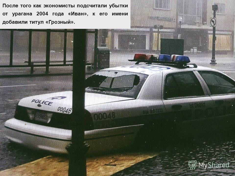 После того как экономисты подсчитали убытки от урагана 2004 года «Иван», к его имени добавили титул «Грозный».