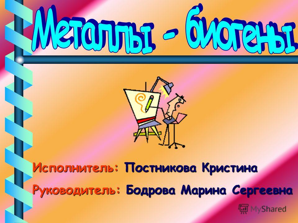 Исполнитель: Постникова Кристина Руководитель: Бодрова Марина Сергеевна
