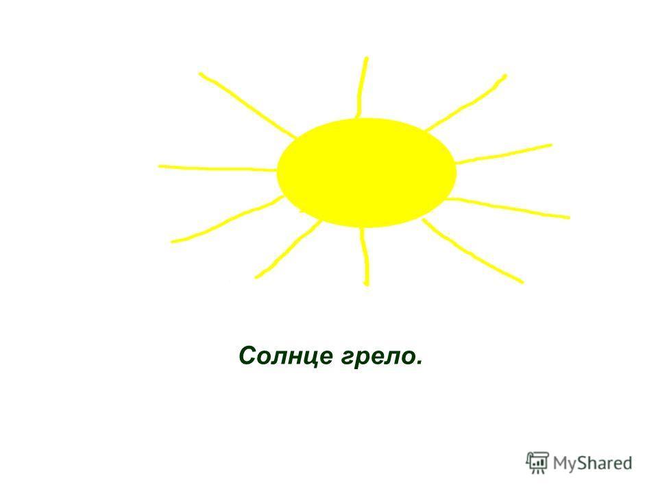 Солнце грело.