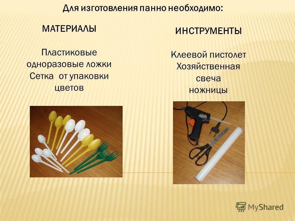 МАТЕРИАЛЫ Пластиковые одноразовые ложки Сетка от упаковки цветов ИНСТРУМЕНТЫ Клеевой пистолет Хозяйственная свеча ножницы Для изготовления панно необходимо: