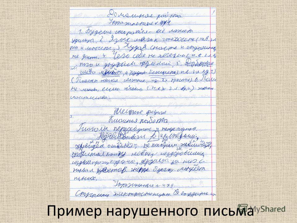 Пример нарушенного письма