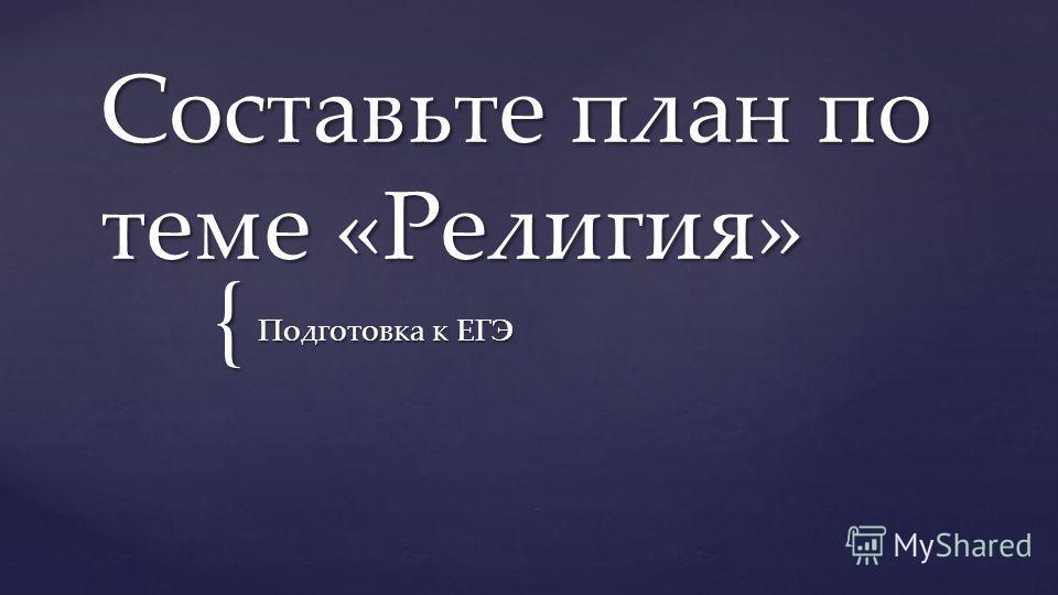{ Составьте план по теме «Религия» Подготовка к ЕГЭ