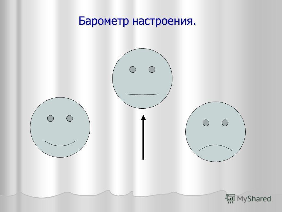 Барометр настроения.