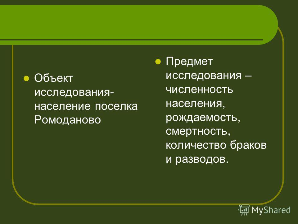 Объект исследования- население поселка Ромоданово Предмет исследования – численность населения, рождаемость, смертность, количество браков и разводов.