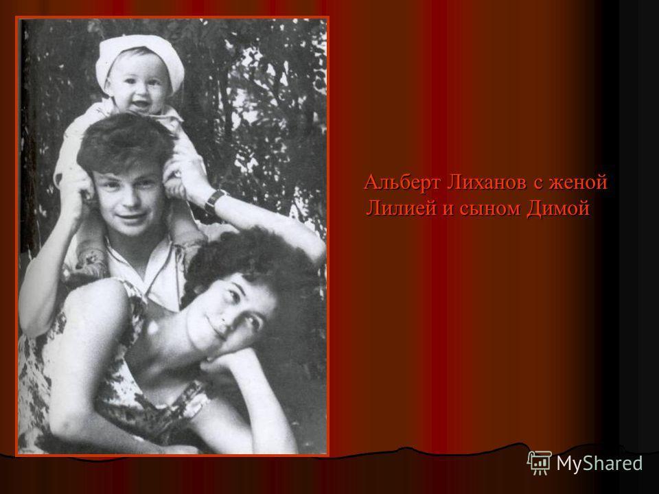 Альберт Лиханов с женой Лилией и сыном Димой Альберт Лиханов с женой Лилией и сыном Димой
