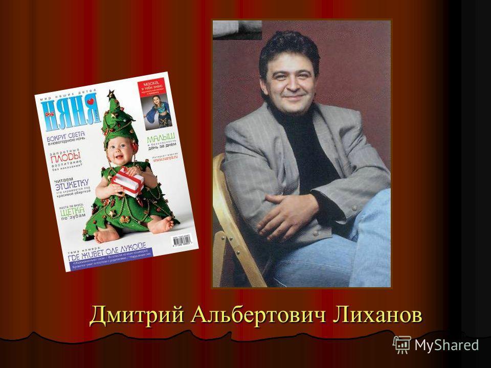 Дмитрий Альбертович Лиханов Дмитрий Альбертович Лиханов