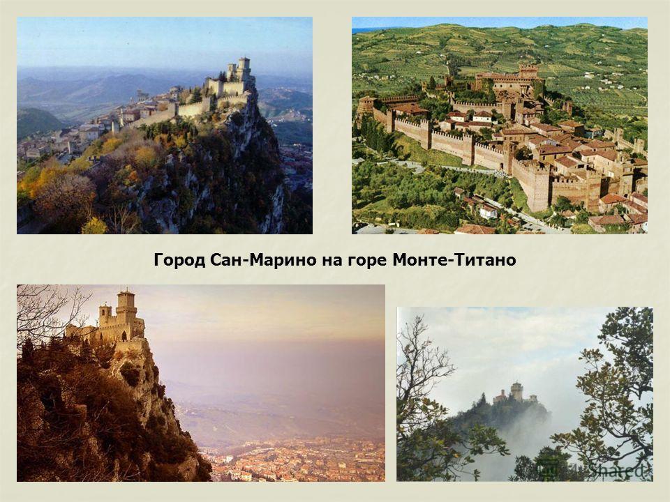 Город Сан-Марино на горе Монте-Титано