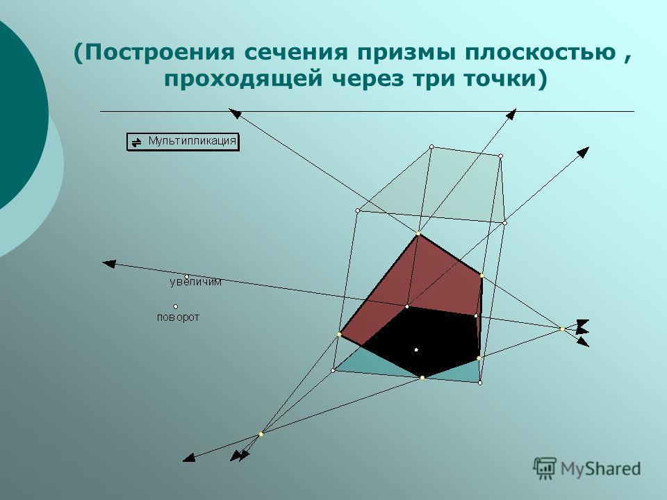 (Построения сечения призмы плоскостью, проходящей через три точки)