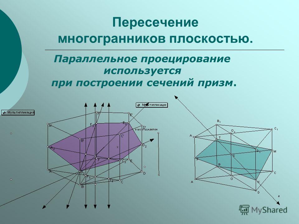 Пересечение многогранников плоскостью. Параллельное проецирование используется при построении сечений призм.