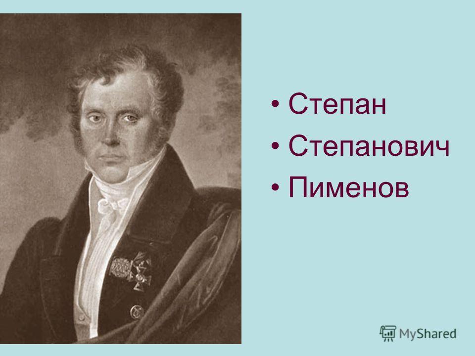 Степан Степанович Пименов