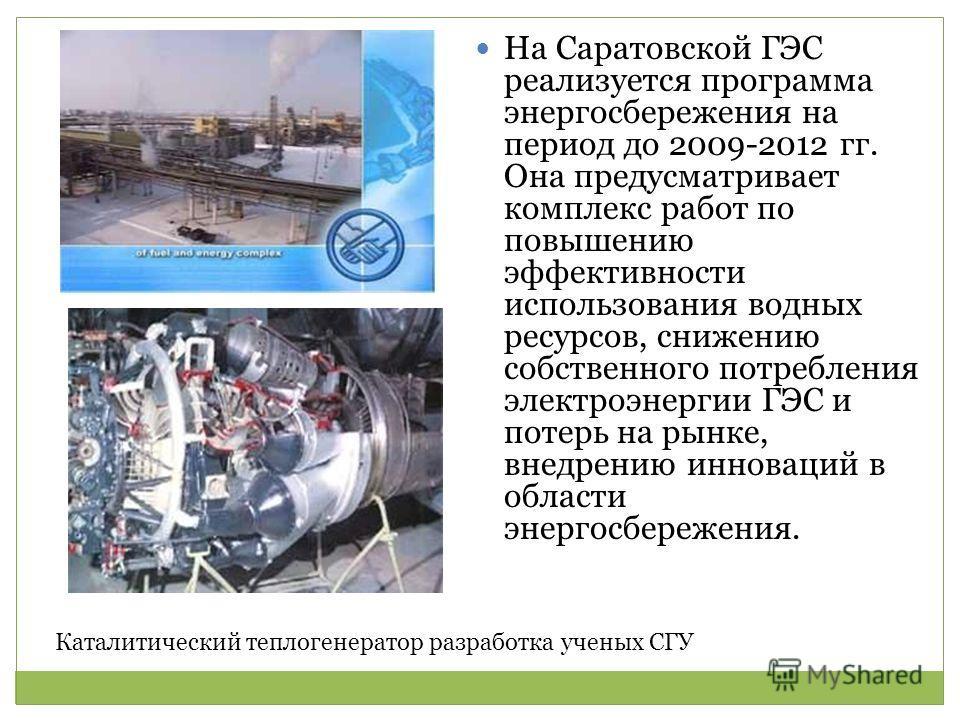 На Саратовской ГЭС реализуется программа энергосбережения на период до 2009-2012 гг. Она предусматривает комплекс работ по повышению эффективности использования водных ресурсов, снижению собственного потребления электроэнергии ГЭС и потерь на рынке,