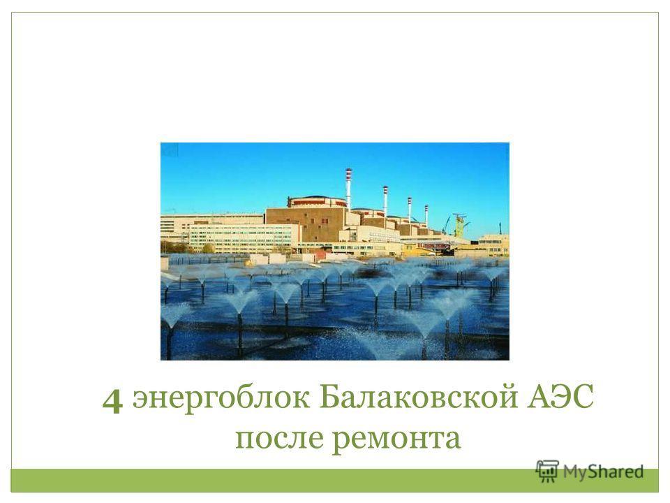 4 энергоблок Балаковской АЭС после ремонта