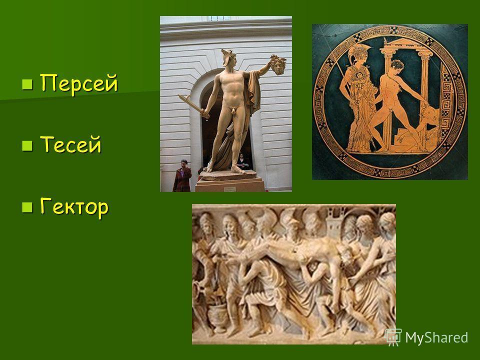 Персей Персей Тесей Тесей Гектор Гектор