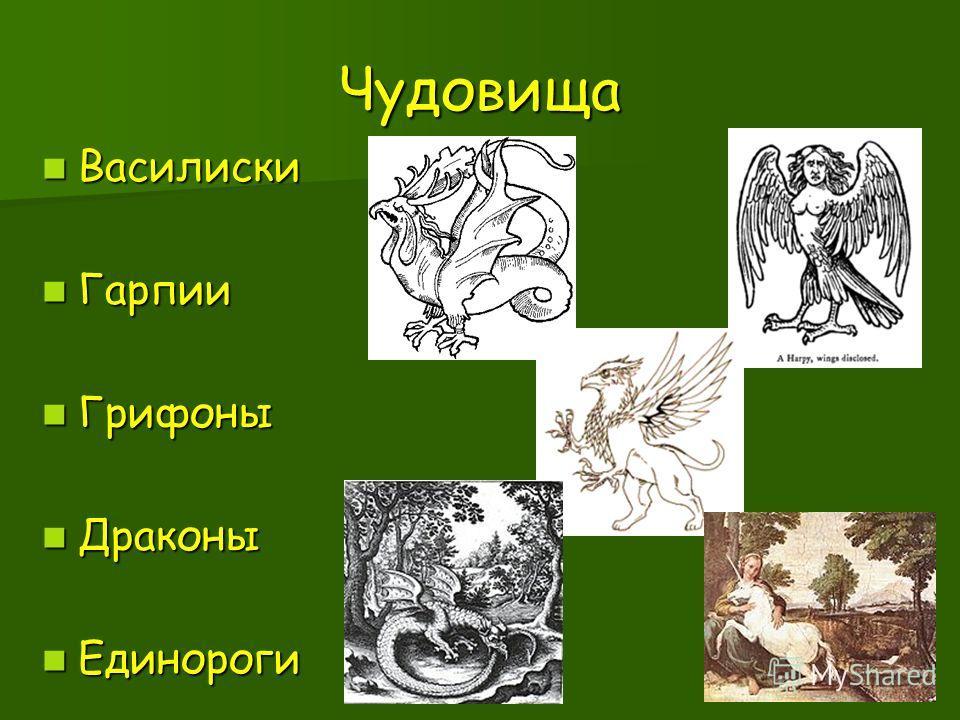 Чудовища Василиски Василиски Гарпии Гарпии Грифоны Грифоны Драконы Драконы Единороги Единороги