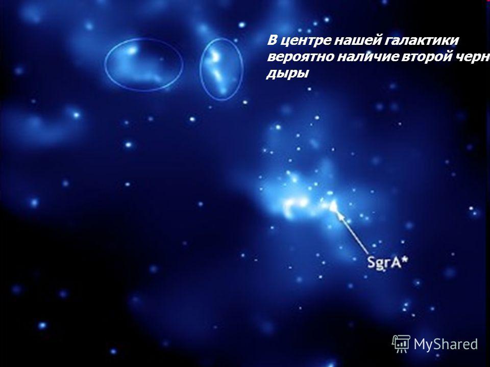 В центре нашей галактики вероятно наличие второй черной дыры