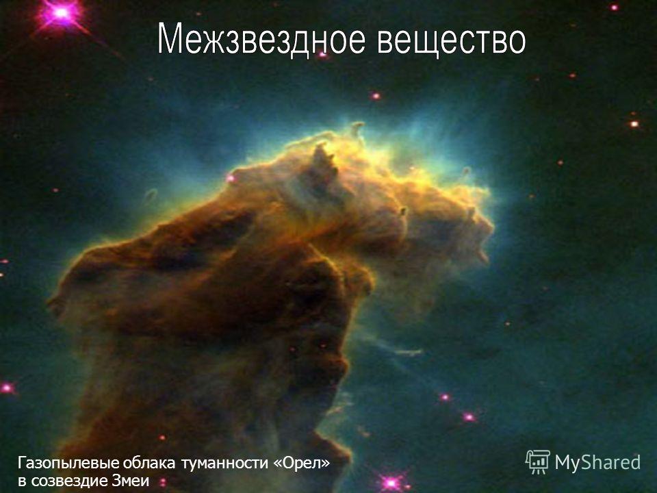 Газопылевые облака туманности «Орел» в созвездие Змеи