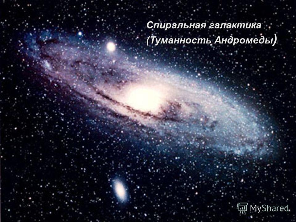 Спиральная галактика (Туманность Андромеды )