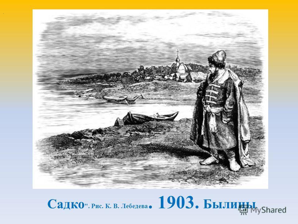 . Садко . Рис. К. В. Лебедева. 1903. Былины.