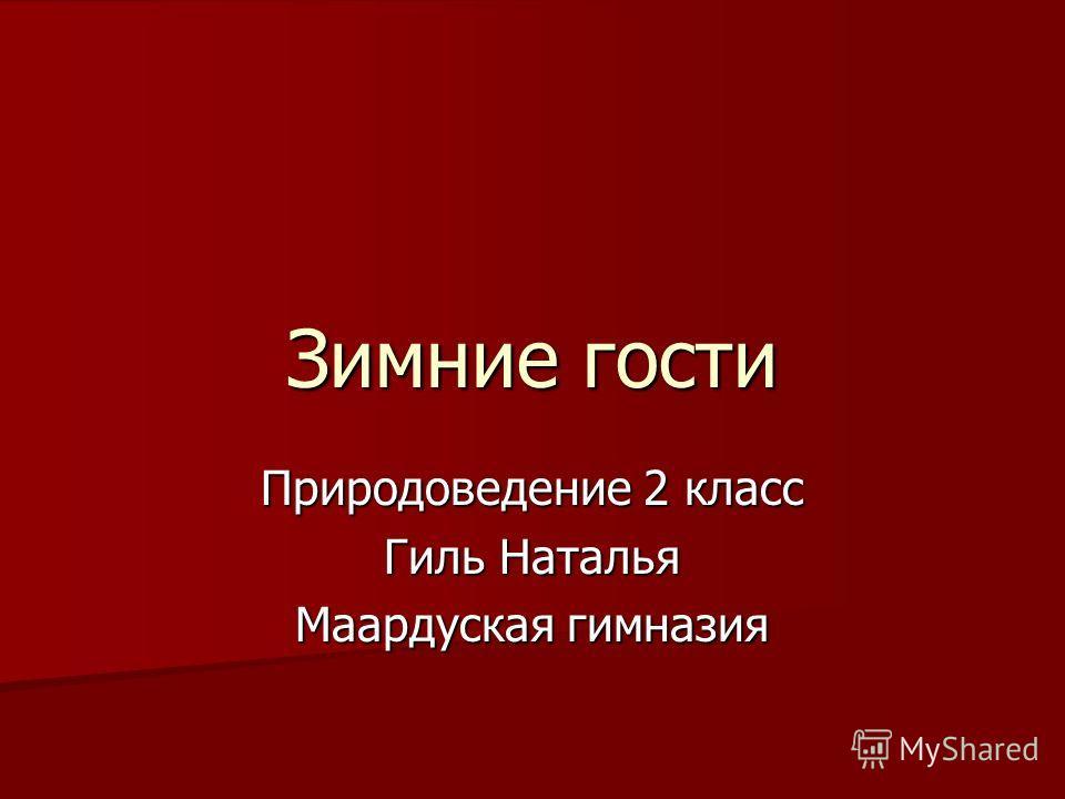 Зимние гости Природоведение 2 класс Гиль Наталья Маардуская гимназия