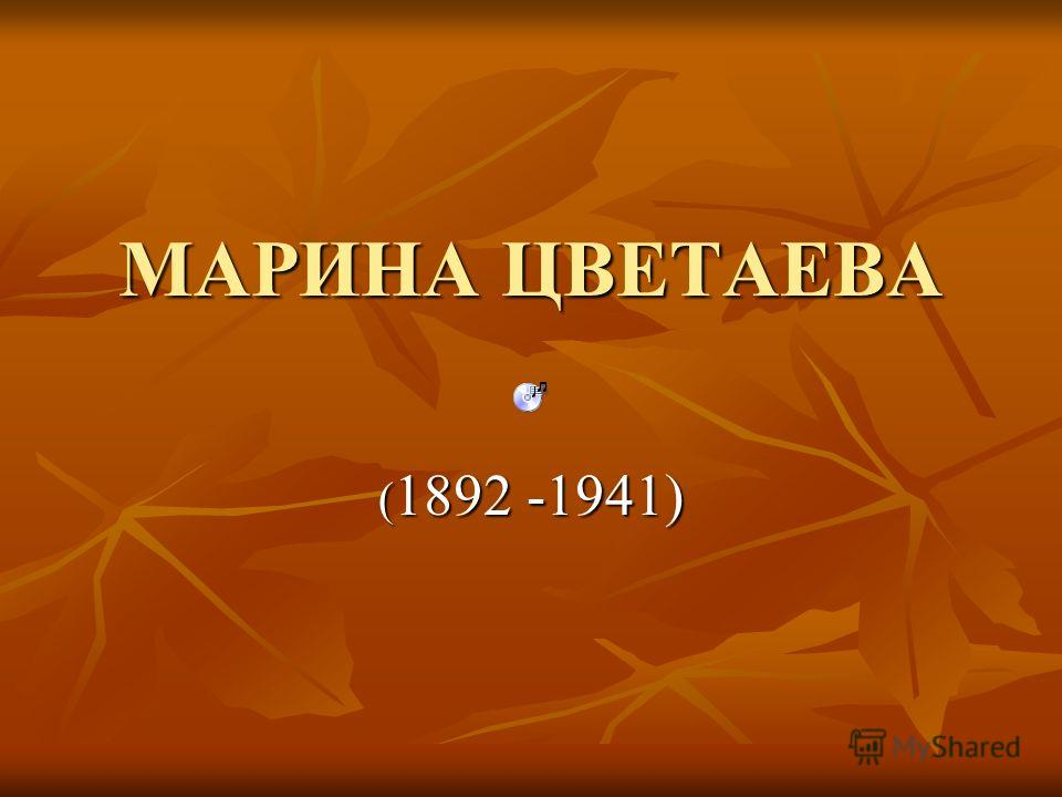 МАРИНА ЦВЕТАЕВА ( 1892 -1941)