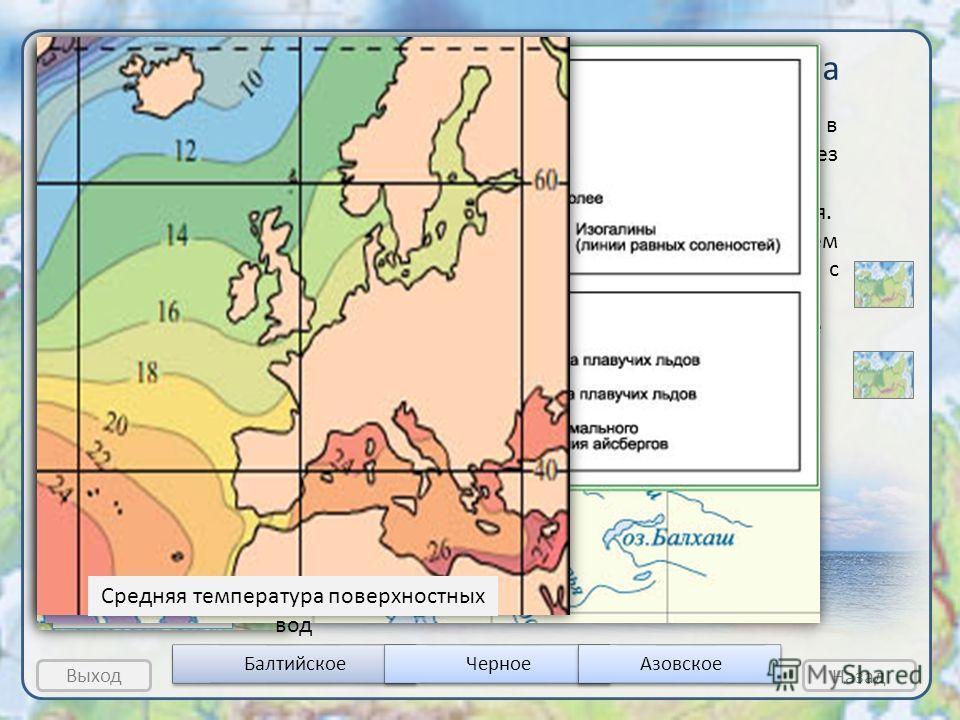 Моря Атлантического океана Балтийское море Черное море 1 1. Азовское море Атлантический океан БалтийскоеЧерноеАзовское Все моря внутренние, глубоко вдаются в материк и имеют слабую связь с океаном через узкие проливы. Морские приливы здесь почти не н