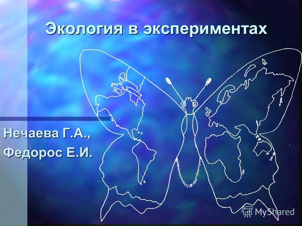 Экология в экспериментах Нечаева Г.А., Федорос Е.И.