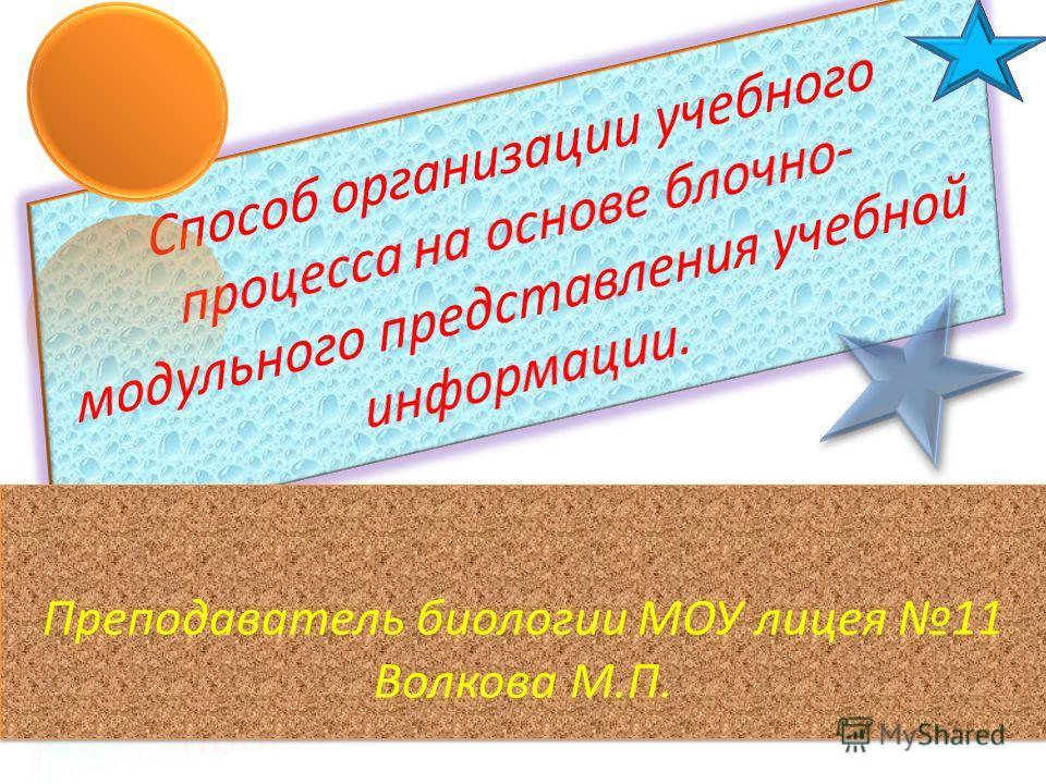 Преподаватель биологии МОУ лицея 11 Волкова М.П.