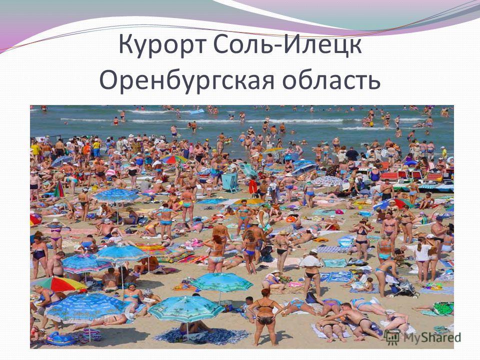 Курорт Соль-Илецк Оренбургская область