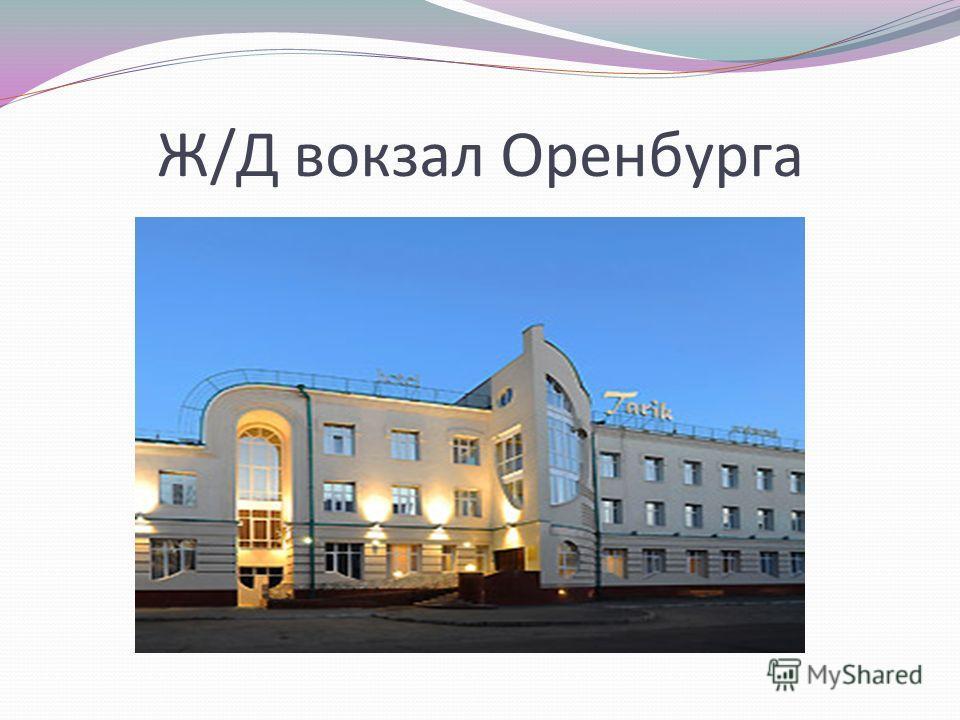 Ж/Д вокзал Оренбурга