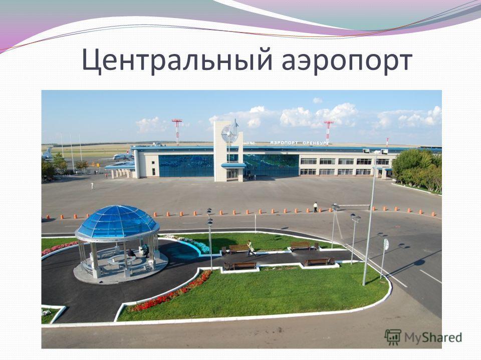 Центральный аэропорт